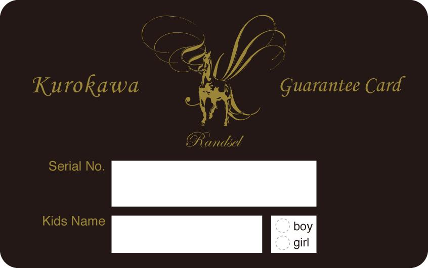 黒川鞄 シリアルナンバー入りギャランティカード