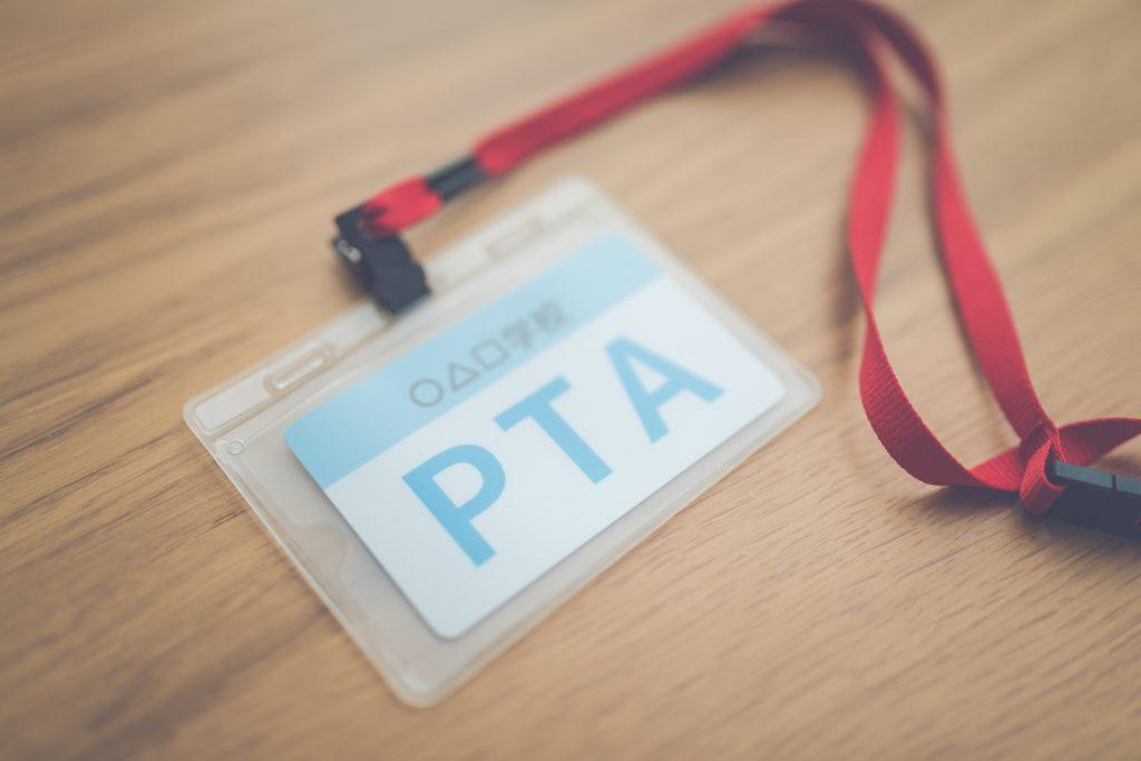 PTA名札