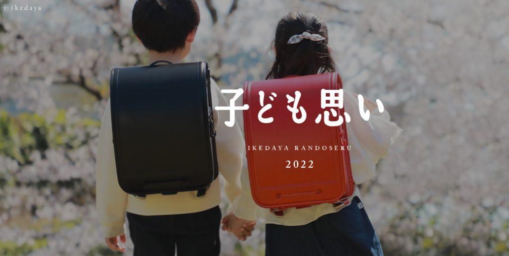 池田屋 子供思い2022