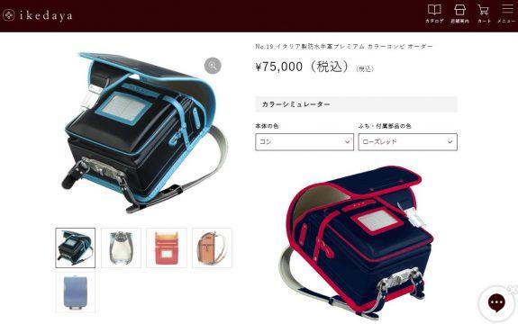 池田屋 カラーコンビオーダー画面