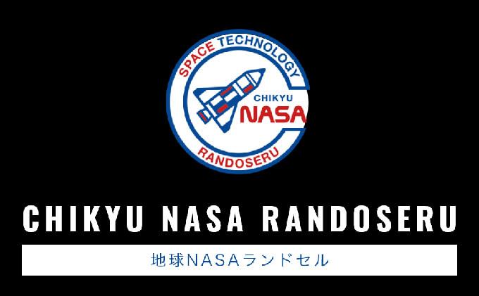 地球NASAランドセルロゴ